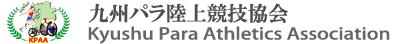 九州身体障害者陸上競技協会