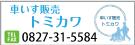 車いす販売トミカワ