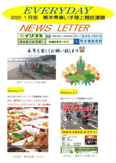 熊本機関紙2020年1月号