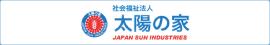 社会福祉法人 太陽の家
