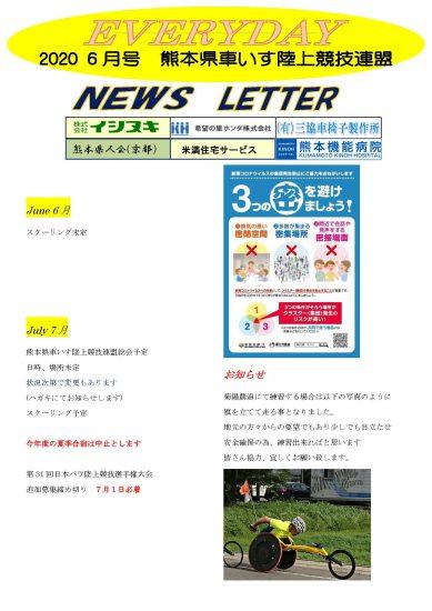 熊本機関紙2020年6月号