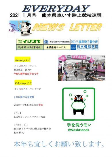 熊本機関紙 2021年1月号