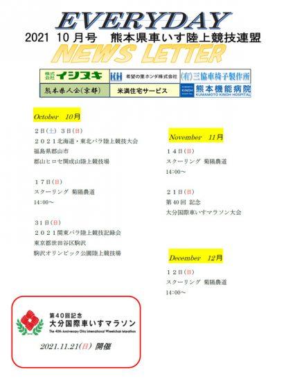 熊本機関紙2021年10月号